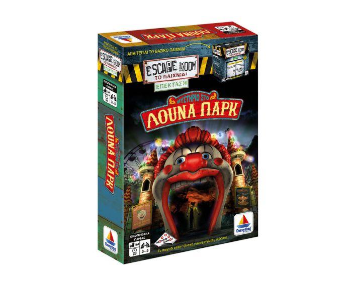 Desyllas Games Escape Room: Επέκταση - Λούνα Παρκ