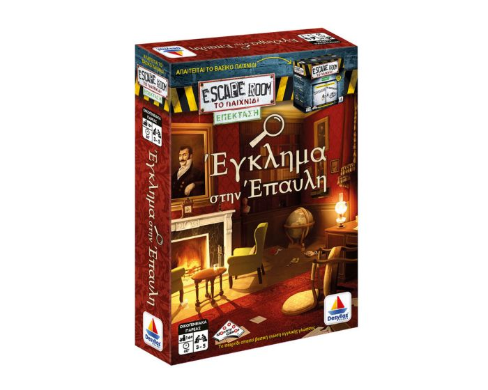Desyllas Games Escape Room: Επέκταση - Μυστήριο στην Έπαυλη