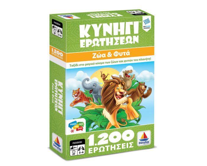 Desyllas Games Επιτραπέζιο Κυνήγι Ερωτήσεων 1200: Ζώα και Φυτά